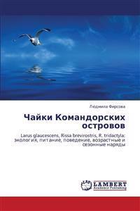 Chayki Komandorskikh Ostrovov