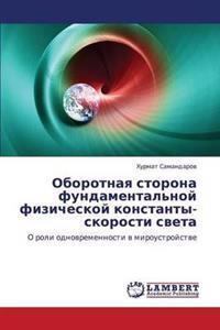 Oborotnaya Storona Fundamental'noy Fizicheskoy Konstanty- Skorosti Sveta