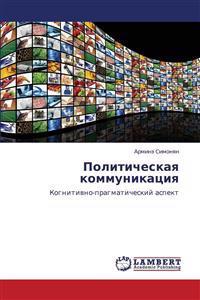Politicheskaya Kommunikatsiya