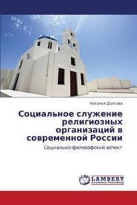 Sotsial'noe Sluzhenie Religioznykh Organizatsiy V Sovremennoy Rossii