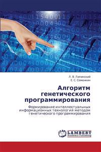 Algoritm Geneticheskogo Programmirovaniya