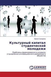 Kul'turnyy Kapital Studencheskoy Molodezhi