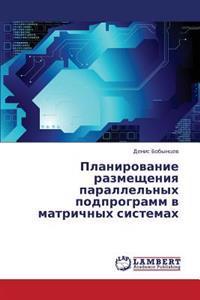 Planirovanie Razmeshcheniya Parallel'nykh Podprogramm V Matrichnykh Sistemakh
