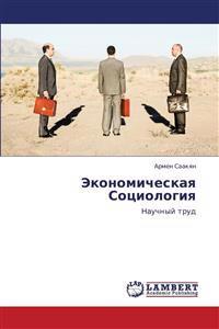Ekonomicheskaya Sotsiologiya