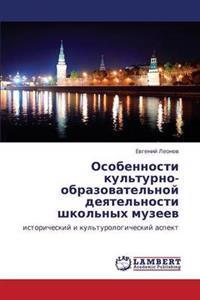 Osobennosti Kul'turno-Obrazovatel'noy Deyatel'nosti Shkol'nykh Muzeev