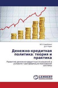 Denezhno-Kreditnaya Politika
