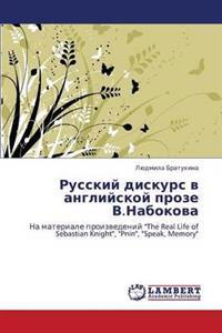 Russkiy Diskurs V Angliyskoy Proze V.Nabokova