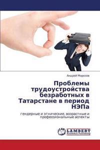 Problemy Trudoustroystva Bezrabotnykh V Tatarstane V Period Nepa
