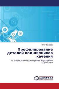 Profilirovanie Detaley Podshipnikov Kacheniya