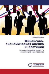 Finansovo-Ekonomicheskaya Otsenka Investitsiy