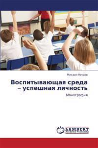 Vospityvayushchaya Sreda - Uspeshnaya Lichnost'