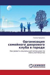 Organizatsiya Semeynogo Dvorovogo Kluba V Gorode