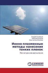 Ionno-Plazmennye Metody Naneseniya Tonkikh Plenok