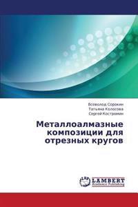 Metalloalmaznye Kompozitsii Dlya Otreznykh Krugov