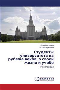 Studenty Universiteta Na Rubezhe Vekov