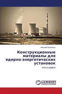 Konstruktsionnye Materialy Dlya Yaderno-Energeticheskikh Ustanovok
