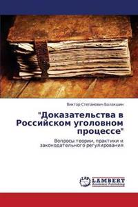 Dokazatel'stva V Rossiyskom Ugolovnom Protsesse