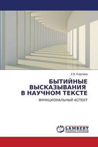 Bytiynye Vyskazyvaniya V Nauchnom Tekste