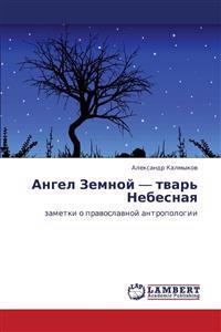Angel Zemnoy - Tvar' Nebesnaya