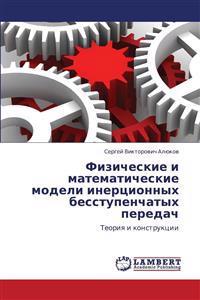 Fizicheskie I Matematicheskie Modeli Inertsionnykh Besstupenchatykh Peredach