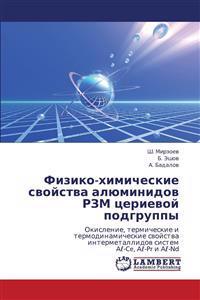 Fiziko-Khimicheskie Svoystva Alyuminidov Rzm Tserievoy Podgruppy