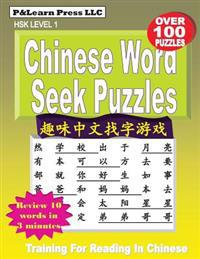 Chinese Word Seek Puzzles: Hsk Level 1