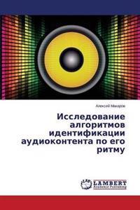 Issledovanie Algoritmov Identifikatsii Audiokontenta Po Ego Ritmu