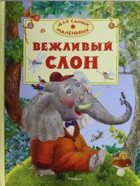 Vezhlivyj slon