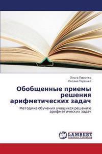 Obobshchennye Priemy Resheniya Arifmeticheskikh Zadach