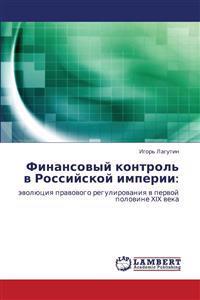 Finansovyy Kontrol' V Rossiyskoy Imperii