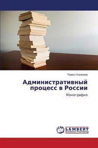 Administrativnyy Protsess V Rossii