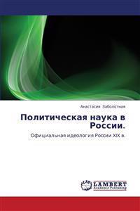 Politicheskaya Nauka V Rossii.