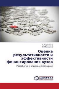 Otsenka Rezul'tativnosti I Effektivnosti Finansirovaniya Vuzov