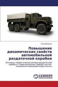 Povyshenie Dinamicheskikh Svoystv Avtomobil'noy Razdatochnoy Korobki