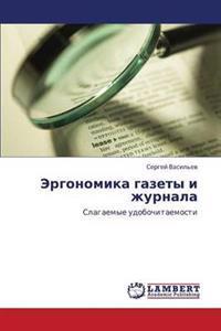 Ergonomika Gazety I Zhurnala