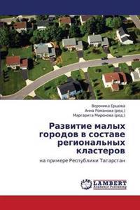Razvitie Malykh Gorodov V Sostave Regional'nykh Klasterov