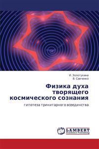 Fizika Dukha Tvoryashchego Kosmicheskogo Soznaniya