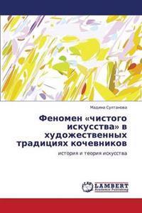 Fenomen Chistogo Iskusstva V Khudozhestvennykh Traditsiyakh Kochevnikov