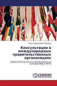 Konsul'tatsii V Mezhdunarodnykh Pravitel'stvennykh Organizatsiyakh