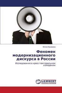 Fenomen Modernizatsionnogo Diskursa V Rossii