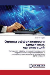 Otsenka Effektivnosti Kreditnykh Organizatsiy