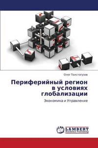 Periferiynyy Region V Usloviyakh Globalizatsii