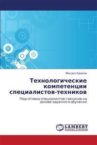 Tekhnologicheskie Kompetentsii Spetsialistov-Tekhnikov