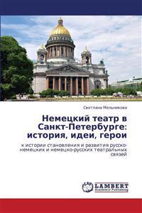 Nemetskiy Teatr V Sankt-Peterburge
