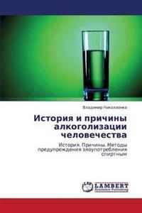 Istoriya I Prichiny Alkogolizatsii Chelovechestva