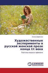 Khudozhestvennye Eksperimenty V Russkoy Zhenskoy Proze Kontsa XX Veka
