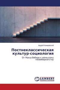 Postneklassicheskaya Kul'tur-Sotsiologiya