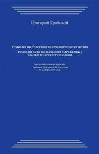 Tehnologii Spasenija I Garmonichnogo Razvitija. Tehnologija Ispol'zovanija Razrezhennyh Sistem I Struktur Soznanija