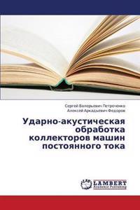 Udarno-Akusticheskaya Obrabotka Kollektorov Mashin Postoyannogo Toka