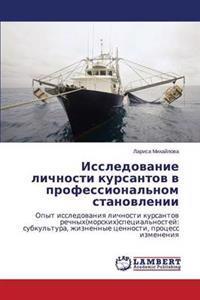 Issledovanie Lichnosti Kursantov V Professional'nom Stanovlenii